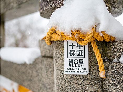 厳しい自然環境に耐える縄合屋のしめ縄