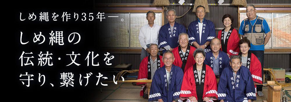 しめ縄を作り35年―。しめ縄の伝統・文化を守り、繋げたい