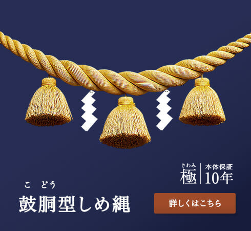 鼓胴型しめ縄(極/ポリエチレン製/10年保証)