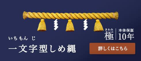 一文字型しめ縄(極/ポリエチレン製/10年保証)