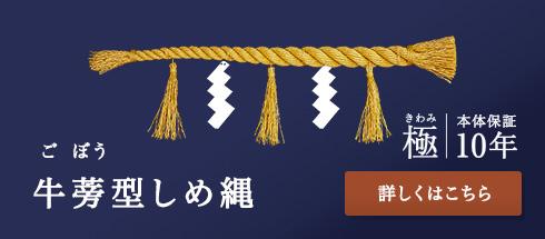 牛蒡型しめ縄(極/ポリエチレン製/10年保証)