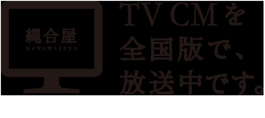テレビCMを全国版で放送中です
